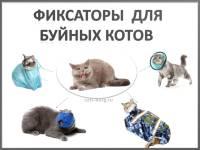 фиксатор для кошек
